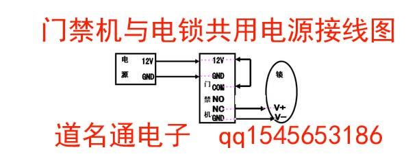 中控f18门禁系统接线图